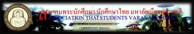 สมาคมพระนักศึกษาไทย เมืองพาราณสี