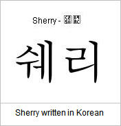 Sherry written in Korean
