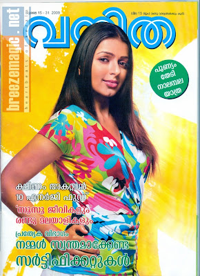 Vanitha Veedu Magazine Free Download | Joy Studio Design Gallery ...