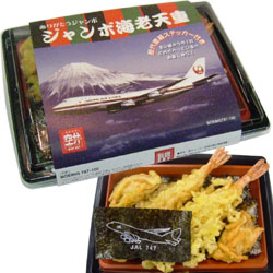 "JAL ""Thank You Jumbo"" shrimp tempura bento box, 800 yen"