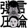民主党・鳩山由紀夫首相・小沢一郎・スターウォーズ・ダースベーダー・ヒトラー・Tシャツ・グッズ