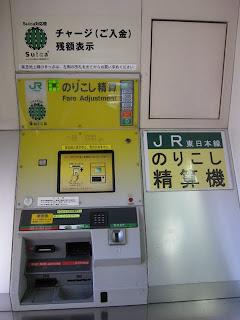 五反田駅JR東急乗換口の区間変更券は絶滅