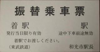 東武鉄道 振替乗車票2 和光市駅
