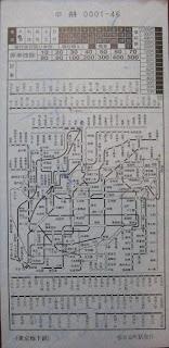 東京メトロ 地図式補充券2 有楽町駅