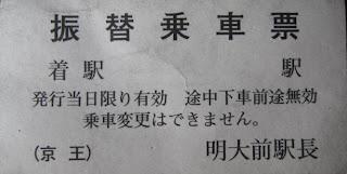 京王電鉄 振替乗車票2 明大前駅