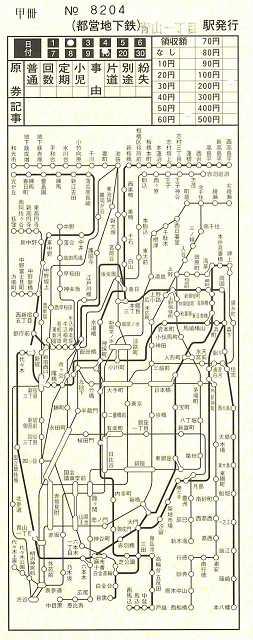 都営地下鉄 地図式補充券1 青山一丁目駅