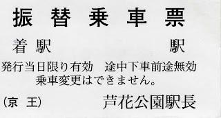 京王電鉄 振替乗車票4 芦花公園駅