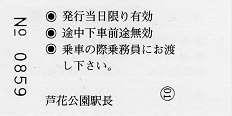 京王電鉄 バス振替乗車票1 新宿駅