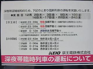 京王電鉄 通勤快速 高幡不動行1 7000系幕式(年末臨時列車)