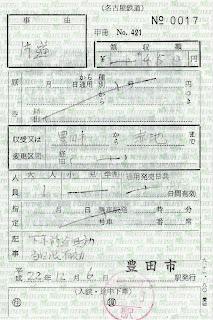 名古屋鉄道 出札補充券 豊田市駅