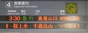 京王電鉄 急行 高尾山口行き 2011年迎光号 8000系・9000系・都営10-000形