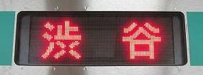 東京急行電鉄田園都市線 各停 渋谷行き2 5000系(平日5本運行)