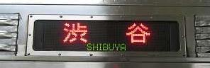 東京急行電鉄田園都市線 各停 渋谷行き2 5050系(平日5本運行)