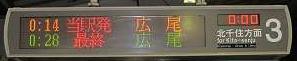 東京メトロ日比谷線 広尾行き 03系(終電3本運行)
