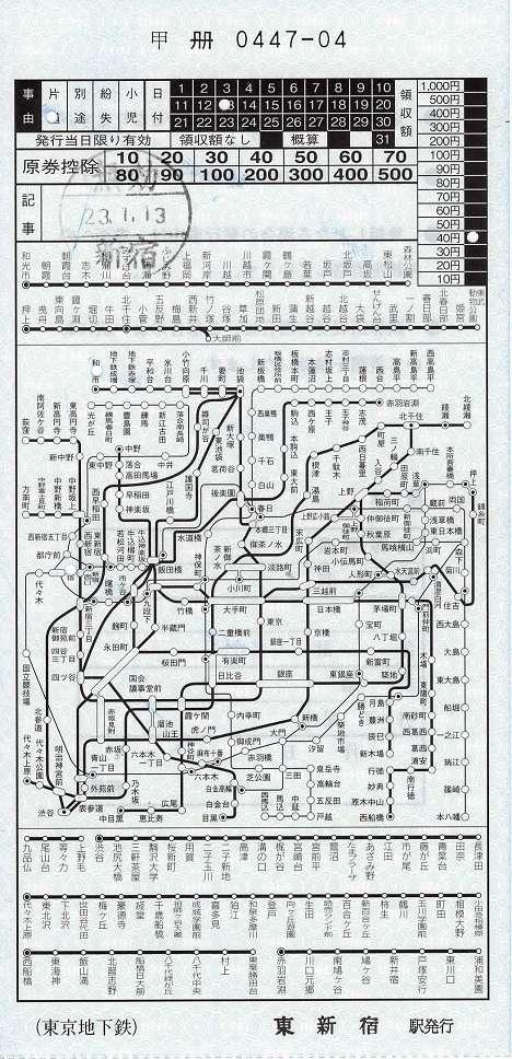 東京メトロ 地図式補充券31 東新宿駅