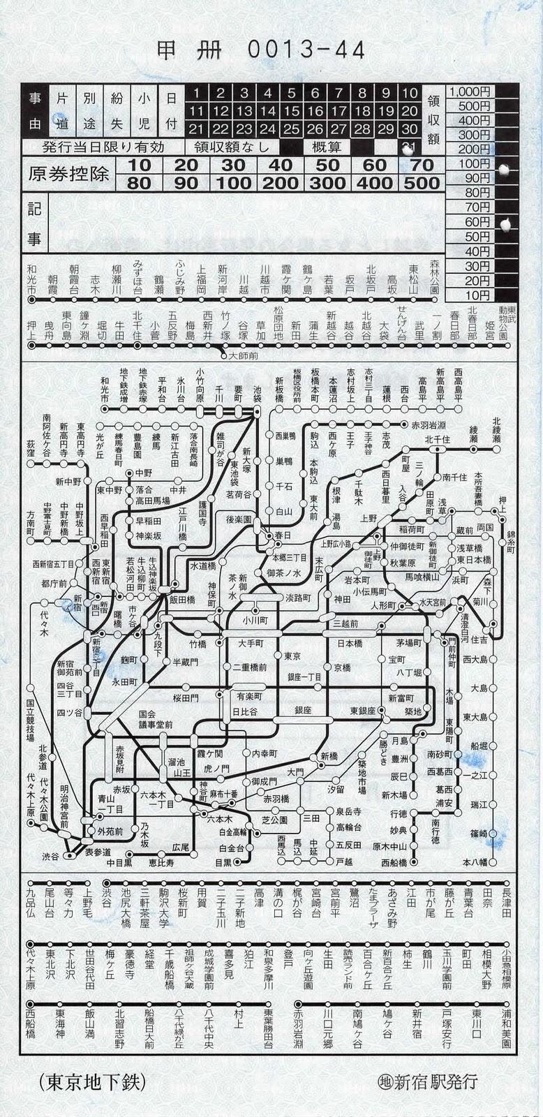 東京メトロ 地図式補充券30 新宿駅