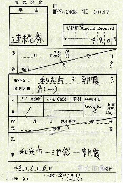 東武鉄道 出札補充券による連続乗車券 和光市駅