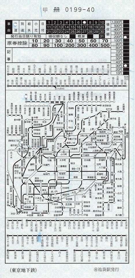 東京メトロ 地図式補充券13 池袋駅