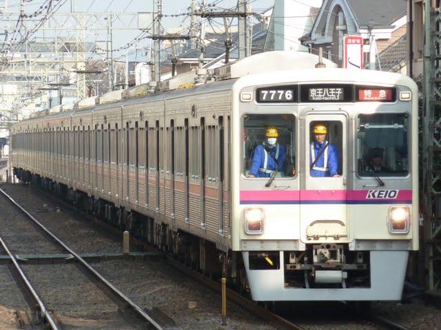 京王電鉄 特急 京王八王子行き2 7000系幕式
