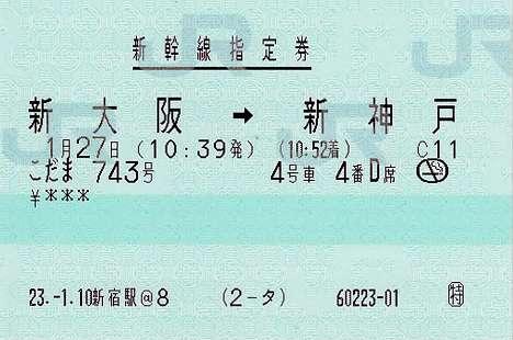 JR西日本こだま743号 広島行き 100系 新大阪~岡山から撤退