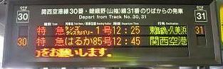 特急 タンゴディスカバリー1号 北近畿タンゴ鉄道KTR8000形 廃止
