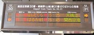 特急 はしだて5号 天橋立行き 183系国鉄色