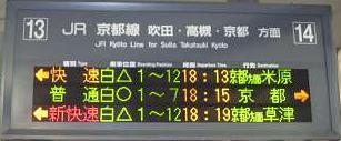 JR京都線 新快速 草津行き 223系(平日1本運行)