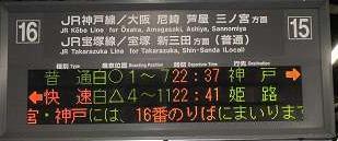 JR京都線 普通 神戸行き 207系