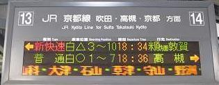 JR琵琶湖線 新快速 米原経由敦賀行き 223系