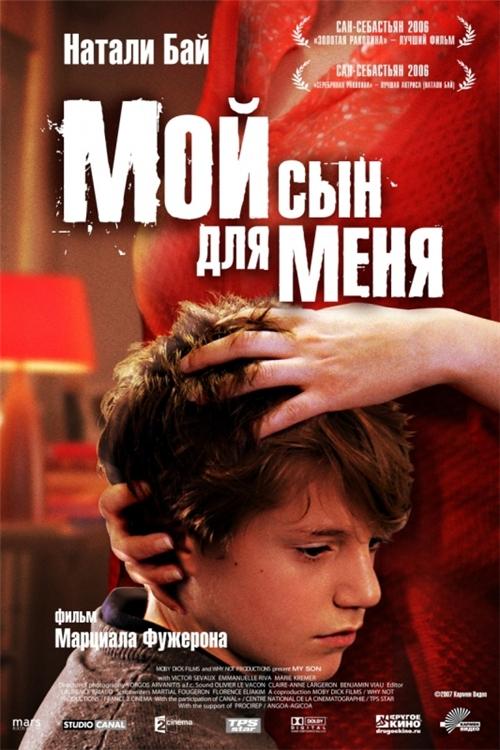 Как русская мать совратила сына секс смотреть онлайн в hd 720 качестве  фотоография