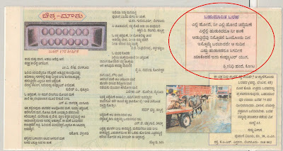 Shrinidhi Hande (enidhi)'s award winning poem that was published in Kannada newspaper