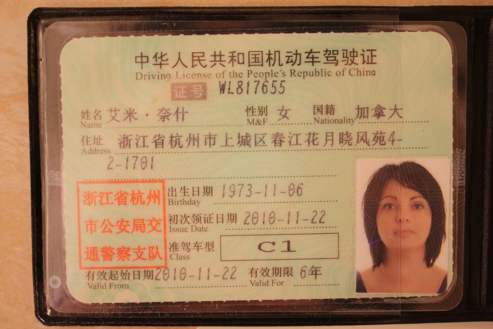 China through our eyes chinese drivers licence chinese drivers licence publicscrutiny Gallery