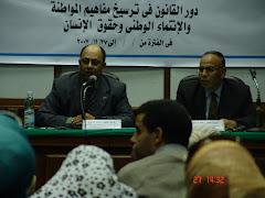 ندوة حول المواطنة وحقوق الانسان