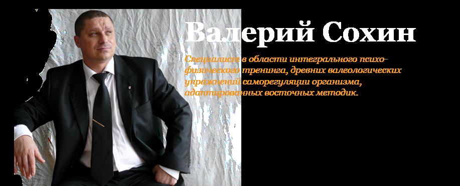 Валерий Сохин
