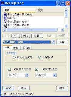 IMETool 繁體中文版免安裝(輸入法順序修改工具)