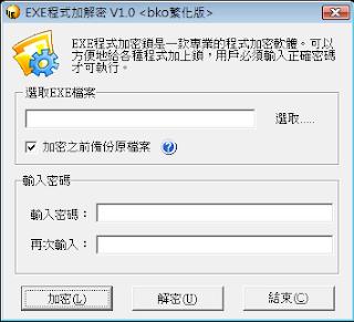 EXE 程式密碼鎖 V1.0 繁中免安裝版(程式加鎖工具)