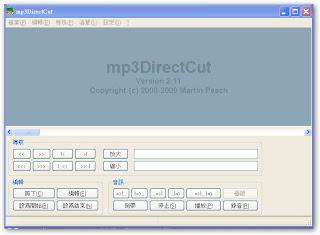 Mp3DirectCut 繁體綠色版(MP3切割、編輯、錄製工具)