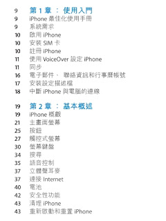 iphone中文說明書