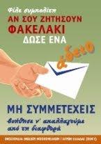 Ομοσπονδία Ενώσεων Νοσοκομειακών Γιατρών Ελλάδας