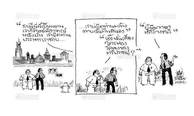 การ์ตูนการเมือง 1 มีนาคม 2553