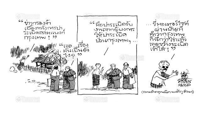 การ์ตูนการเมือง 2 มีนาคม 2553