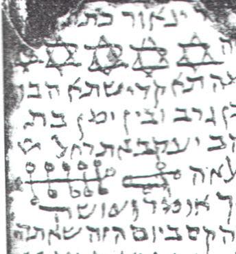Amulet Cairo Genizah jewish star