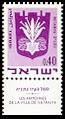 Netanya Stamp magen david