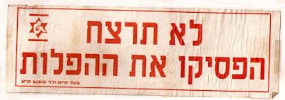 סטיקר נגד הפלות לוגו מגן דוד