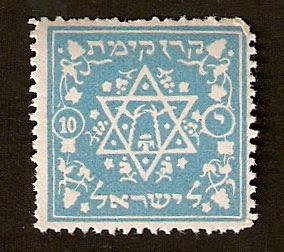 בול עליה של הקרן הקיימת לישראל