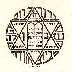 Tables of the Covenant inside a Star of David