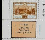 Magen David on a JNF postal stamp
