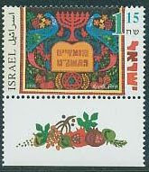 Holy Ark Curtains postage stamp 1998 Star of David