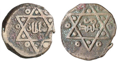 Islamic Solomon's Seal on a copper Dirham