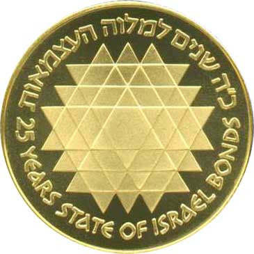 Star of David Israel Bonds coin